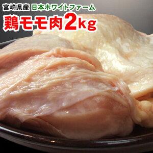 宮崎県産(ホワイトファーム)鶏モモ2kg【02P03Dec16】【RCP】