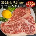 最高級黒毛和牛 A5 等級 Tボーンステーキ 1枚 約650g以上!(平均750g)サーロイン と ヒレ (ヘレ) が同時に味わえる贅…