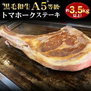 最高級黒毛和牛 A5 等級 トマホークステーキ 1枚 約3.5kg以上(平均4.2kg)リブロース を骨付きのままカットした贅沢な逸品 バラ肉 付 黒毛和牛 トマホーク ステーキ 特大 骨付き 肉 国産 和牛 バ
