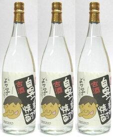 【芋焼酎】 鼻つまみ焼酎 32度 1800ml×3本セット!【いも焼酎】※瓶の色は異なる場合がございます。気になるお客様はお問合せ下さい。