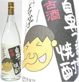 【芋焼酎】 鼻つまみ焼酎 32度 1800ml【いも焼酎】※瓶の色は異なる場合がございます。気になるお客様はお問合せ下さい。