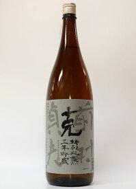 【芋焼酎】克 特別瓶熟3年貯蔵 25度 1800ml