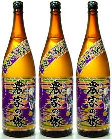 【芋焼酎】 紫芋・炭火焼き農家の嫁 25度 1800ml×3本セット!
