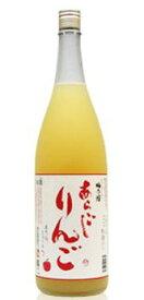 梅乃宿 あらごしりんご酒 7度 1800ml【リンゴ酒】【林檎酒】【梅の宿】【リンゴリキュール】