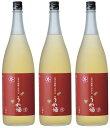 【送料無料】八海山の焼酎で仕込んだ梅酒 14度 1800ml×3本セット!【赤ラベル】※沖縄は別途送料が加算となります。
