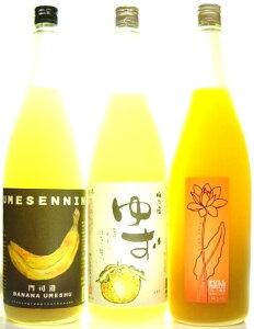 【梅仙人 バナナ梅酒】【梅乃宿 ゆず酒(柚子酒)】【フルフル マンゴー梅酒】1800ml×三種飲み比べセット