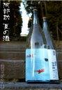 阿部勘 純米吟醸酒 金魚 夏酒 1800ml