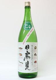 日高見 純米山田錦 1800ml ※画像は異なります。肩ラベルはございません。