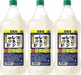 【宅飲みセットならこれ!】強炭酸水ペットボトル500ml×12本!サッポロ 濃いめのレモンサワーの素コンク 1800ml×3本セット合計3本セット+強炭酸水12本♪
