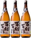 百姓百作 芋 黄麹仕込み 25度 1800ml×三本セット※沖縄は別途送料が加算となります。
