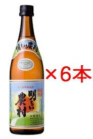 【芋焼酎】 かめ壷焼酎 明るい農村 25度 720ml×6本セット【芋焼酎 セット】【いも焼酎】
