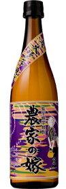 紫芋・炭火焼き農家の嫁 25度 720ml【数量限定】