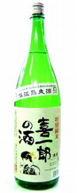 喜一郎の酒 特別純米 1800ml