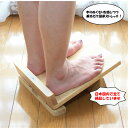 木製 ストレッチボード 足首のびーる【4段階角度調節】