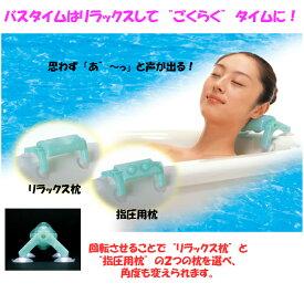 お風呂枕 日本製 指圧と枕の2つが選べる す〜ごくらく枕