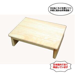 お家で手軽に有酸素運動 踏み台昇降 木製のぼるおりーる