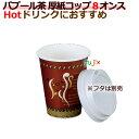 厚紙コップ8オンス・パブール茶 業務用(紙コップ 耐熱)
