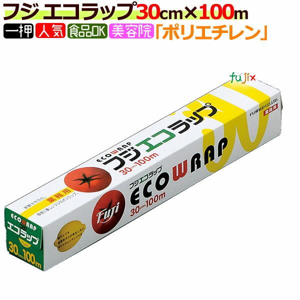 【送料無料】フジエコラップ 30cm×100m 30本/1ケース