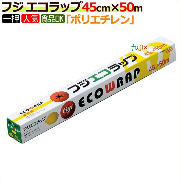 【送料無料】フジエコラップ 45cm×50m 30本/ケース