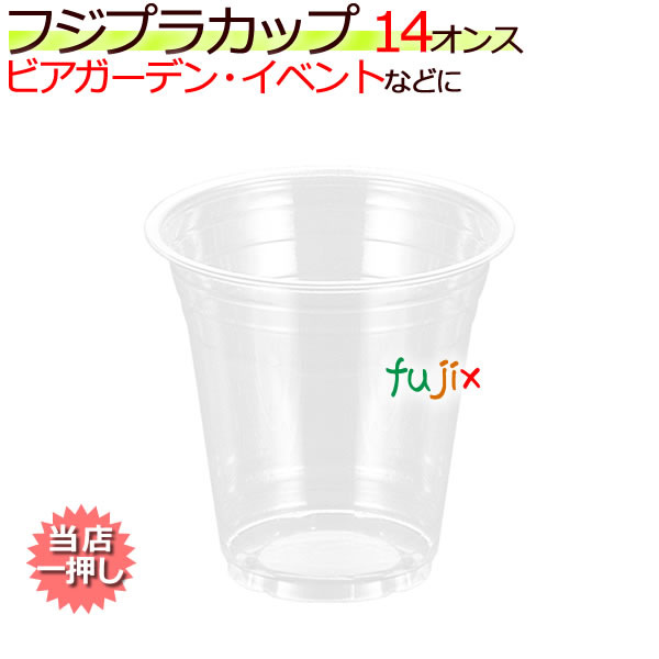フジ プラカップ 14オンス 50個×20袋/ケース