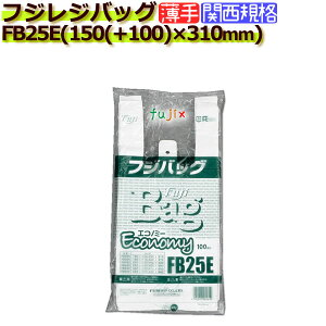 フジバック エコノミー FB25E レジ袋(レジバッグ)25号 薄手 白無地 4000枚/ケース
