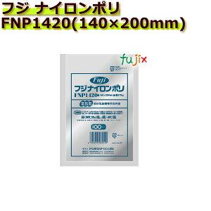 真空パック用ナイロンポリ袋 フジ ナイロンポリ  FNP1420(140×200mm) 1ケース(100枚×30袋)