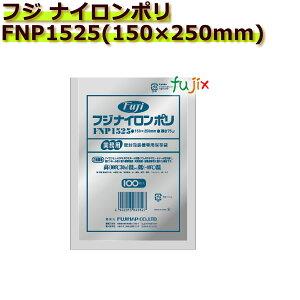 真空パック用ナイロンポリ袋 フジ ナイロンポリ  FNP1525(150×250mm) 1ケース(100枚×30袋)