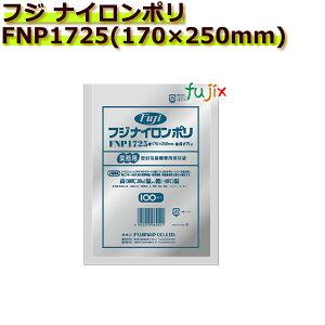 真空パック用ナイロンポリ袋 フジ ナイロンポリ  FNP1725(170×250mm) 1ケース(100枚×20袋)