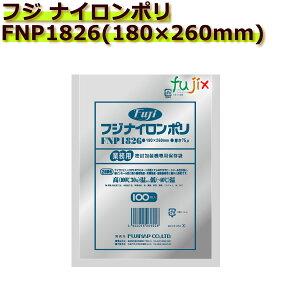 真空パック用ナイロンポリ袋 フジ ナイロンポリ  FNP1826(180×260mm) 1ケース(100枚×20袋)