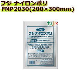真空パック用ナイロンポリ袋 フジ ナイロンポリ  FNP2030(200×300mm) 1ケース(100枚×20袋)