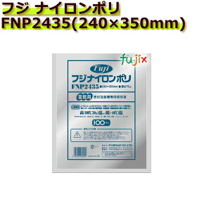真空パック用ナイロンポリ袋 フジ ナイロンポリ FNP2435(240×350mm) 1ケース(100枚×10袋)