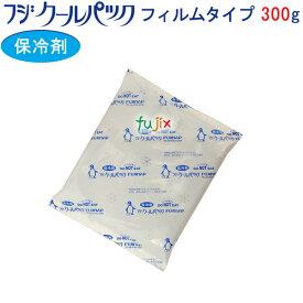 保冷剤/業務用/フジクールパック300g 50個入り【同梱不可】