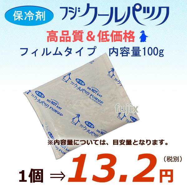 【代引きOK】【同梱不可】業務用/保冷剤/フジクールパック100g 160個入り