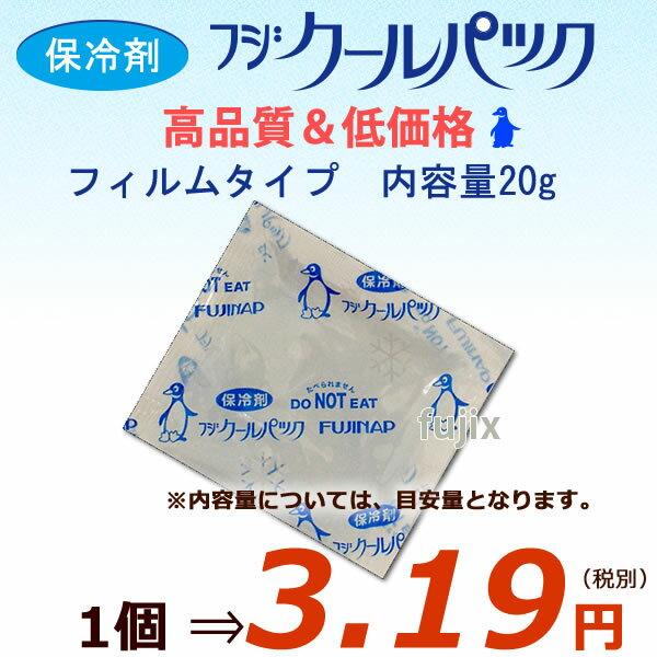 【代引き可】【同梱不可】業務用/保冷剤/フジクールパック 20g 800個入り