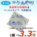 【代引き不可】【同梱不可】業務用/保冷剤/フジクールパック 30g 500個入り