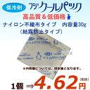 【代引き可】【同梱不可】業務用/保冷剤/フジクールパック(結露防止タイプ) 30g 500個入り