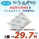【代引き可】【同梱不可】業務用/保冷剤/フジクールパック400g 40個入り