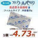 【代引きOK】【同梱不可】業務用/保冷剤/フジクールパック 50g 300個入り