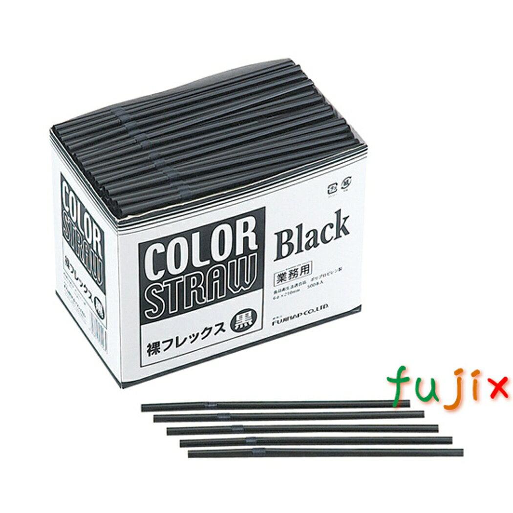 【送料無料】フジ 裸フレックスストロー(黒) 500本×30箱(ケース)