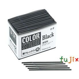 フジ 裸フレックスストロー(黒) 500本×30箱(ケース)