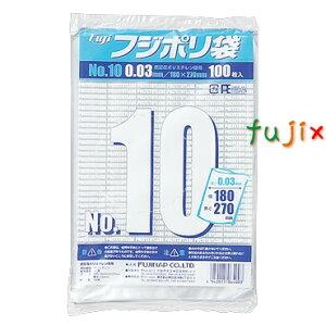 フジポリ袋NO.10(180×270mm) 8000枚(100枚×10袋×8箱)/ケース