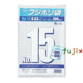 フジポリ袋NO.15(300×450mm ) 3000枚(100枚×10袋×3箱)/ケース