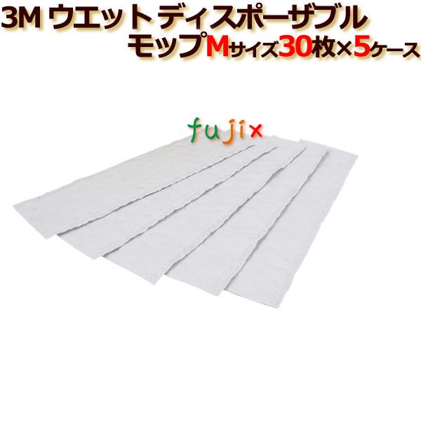 3M ウエット ディスポーザブル モップ M 30枚入/ケース×5ケース分