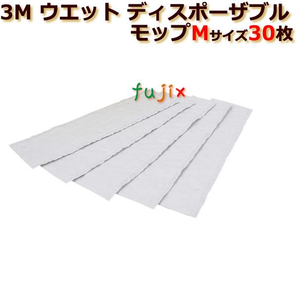 3M ウエット ディスポーザブル モップ M 30枚入/ケース
