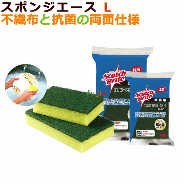 3M スポンジエース L黄色 業務用/ケース
