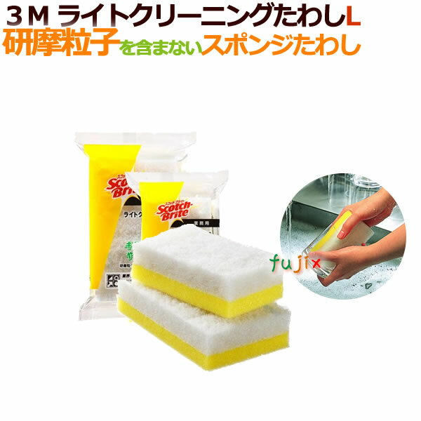3M ライトクリーニングたわし L 黄色 業務用/ケース