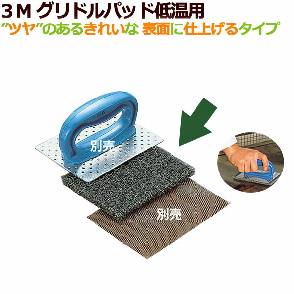 3M グリドルパッド低温用 業務用/ケース