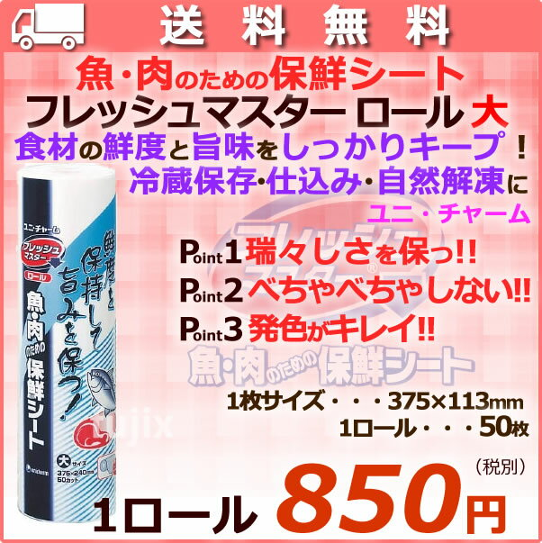 フレッシュマスターロール 大サイズ 50枚×20ロール/ケース 送料無料