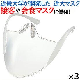 近畿大学が開発した 近大マスク 3個セット クリアホワイト|マウスシールド フェイスシールド ガード 表情が見えるマスク 透明マスク コミュニケーションマスク