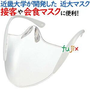 近畿大学が開発した 近大マスク 1個 クリアホワイト|マウスシールド フェイスシールド ガード 表情が見えるマスク 透明マスク コミュニケーションマスク